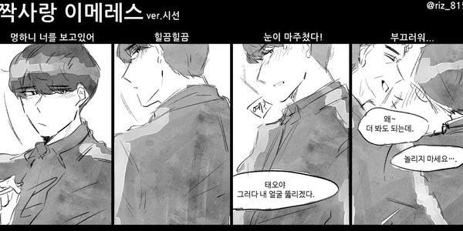 [왕윤태오] 짝사랑 이메레스